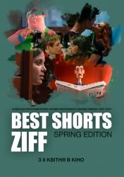 Постер до фільму Best Shorts ZIFF.Summer edition
