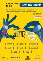 Постер до фільму Best UA Shorts